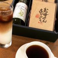 5/10母の日かんたんドリップコーヒーとカフェオレベース(無糖)ギフトセット
