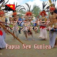 パプアニューギニア ハイランドスウィート 中煎り 100g
