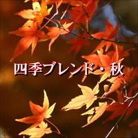 <<コーヒー豆 通販>> ★☆うまい♪秋風味☆★コーヒーの香りと甘みが楽しめます★★四季ブレンド・秋100g