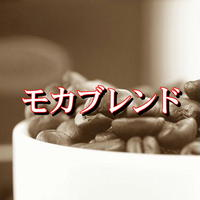 <<コーヒー豆 通販>>モカブレンド 250g