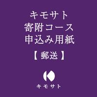 キモサト 寄附コース 申込み用紙【郵送】