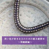 【札止】2019年3月3日(日)渋い色が好きな人のための組み紐教室 〜羽織紐編〜