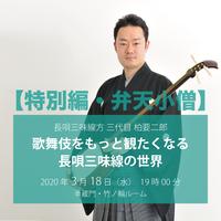 2020年3月18日(水)歌舞伎をもっと観たくなる長唄三味線の世界【特別編・弁天小僧】(半蔵門・竹ノ輪ルーム)