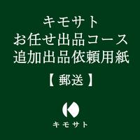 キモサト お任せ出品コース 追加出品依頼用紙【郵送】