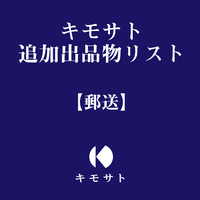 キモサト追加出品物リスト【郵送】