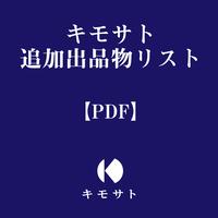 キモサト追加出品物リスト【PDF】