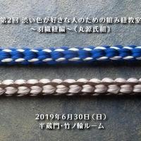 2019年6月30日(日)第2回 渋い色が好きな人のための組み紐教室 〜羽織紐編〜(丸源氏組)