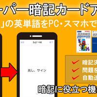 スーパー暗記カードオンラインアプリ