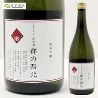 純米吟醸 【都の西北】 720ml