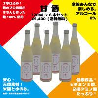 甘酒 720 mlx 6本セット