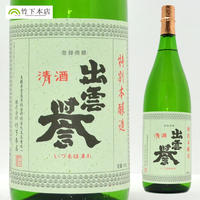 特別本醸造 【出雲誉】 1,800ml
