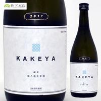 KAKEYA 2017 純米無濾過生原酒