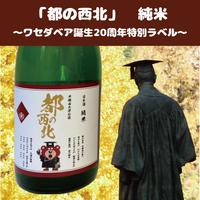 〜早稲田ベア特別コラボラベル〜「都の西北」 純米 (720ml)