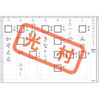コツコツ漢字プリント 2020 1年生(光村図書版)