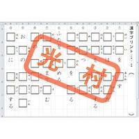 コツコツ漢字プリント 2020 6年生(光村図書版)