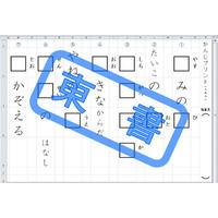 コツコツ漢字プリント 2021 1年生(東京書籍版)