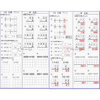 コツコツ計算プリント 2020 3年生(東京書籍版)