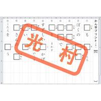 コツコツ漢字プリント 2020 2年生(光村図書版)
