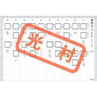 コツコツ漢字プリント 2020 3年生(光村図書版)