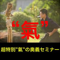 """超特別""""氣""""の奥義セミナー"""