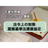 水野塾・法令上の制限 建築基準法建築協定