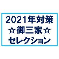 2021年5月3日20時~ライブ配信☆無料☆2021年試験対策 御三家セレクション(権利関係 過去問)