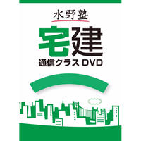 水野塾通信クラスDVD版(2021年版)