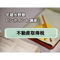 水野塾・不動産取得税