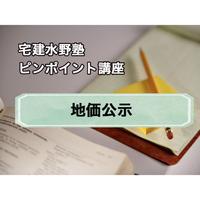水野塾・地価公示