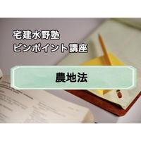 水野塾・農地法(お試し版)