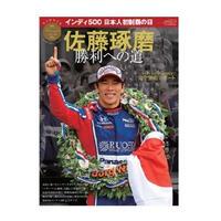 佐藤琢磨 勝利への道 〜インディ500日本人初制覇の日〜
