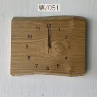 木製時計  〜栗・ヨコ〜