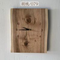 木製時計  〜胡桃・タテ〜