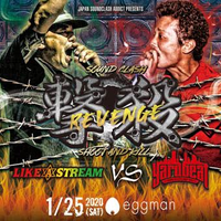 撃殺 SOUND CLASH - YARD BEAT vs LIKE A STREAM