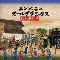 EMPEROR-【エンペラーオールダブミックス-日本人編-パソコン用】