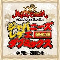 MIGHTY CROWN -【ジャパニーズレゲエダブミックス - 黄金期-】