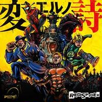 RED SPIDER -【 変エルノ詩-カエルノウタ-】予約