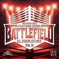 FUJIYAMA -【ALL DUB MIX VOL.10 -BATTLE  FIELD-】