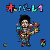 RAY -【オーバーレイ- 初回限定盤】