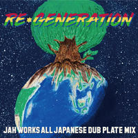 JAH WORKS -【ALL JAPANESE DUB MIX - RE GENERATION】