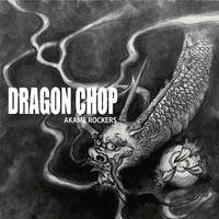 DRAGON CHOP -【AKAME ROCKERZ】