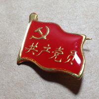 中国共産党員胸章 簡体字