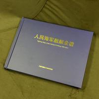 【フルカラー556P】人民海軍船艇全譜 現代艦船雑誌社出版 写真 イラスト 資料集