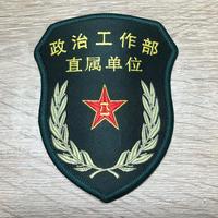 【政治工作部 直属単位】中国人民解放軍 15式 中央軍委部隊章