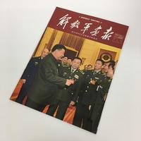 『解放軍画報』2017年3月下