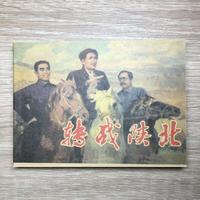 「転戦陕北」中国プロパガンダ漫画(復刻版)