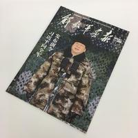『解放軍画報』2018年1月下