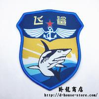 中国人民解放軍遼寧号空母 飛鮫刺繍ベルクロワッペン 部隊章