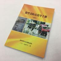 微型消防署指導パンフレット 四川省公安消防総隊 2017年12月