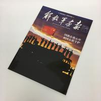 『解放軍画報』2017年10月上
